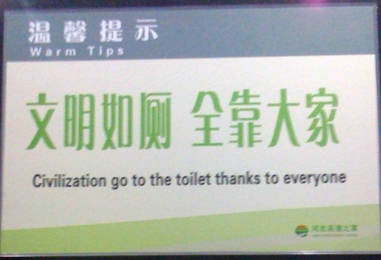 funny Chinese translations2