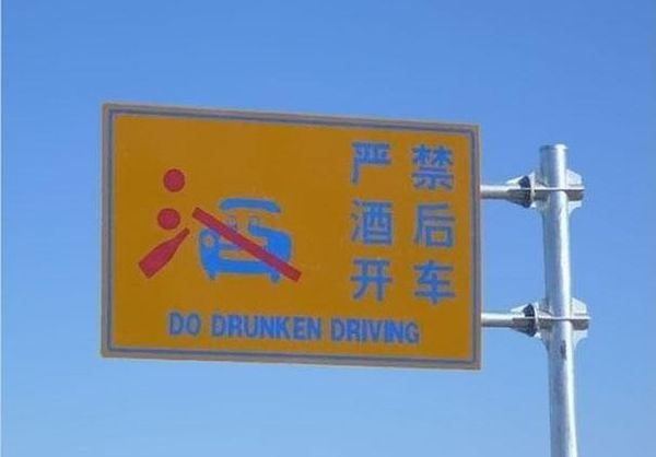 funny Chinese translations38