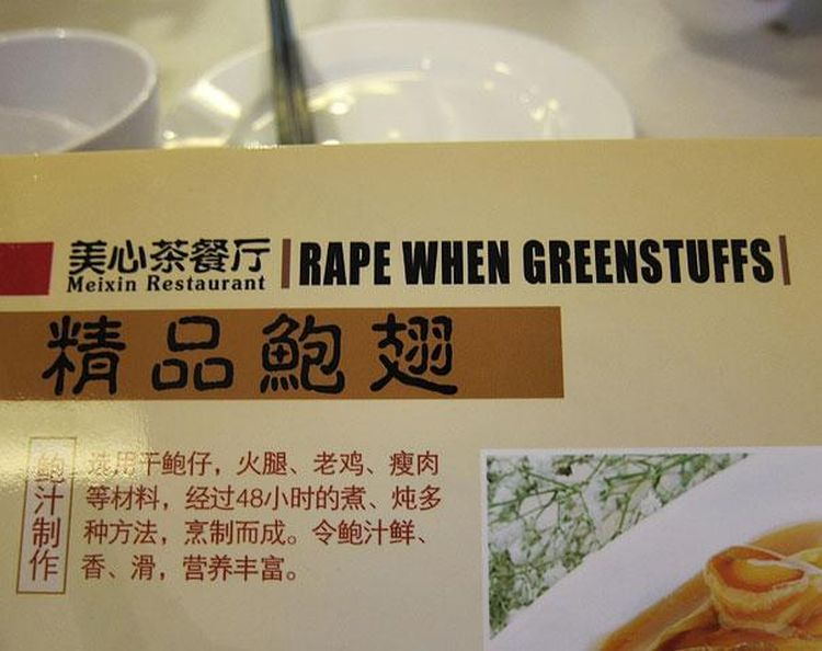 funny Chinese translations18