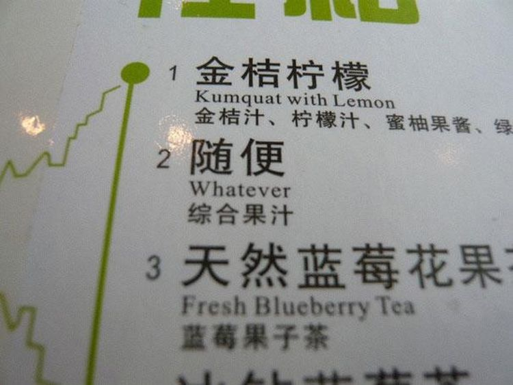 funny Chinese translations21