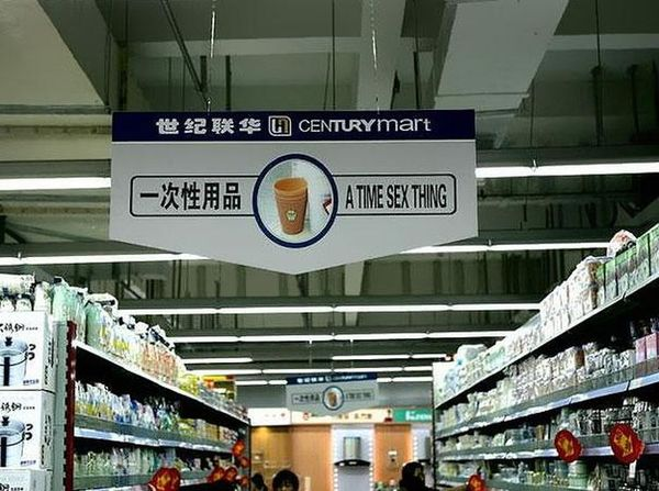 funny Chinese translations37