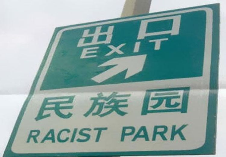 funny Chinese translations28