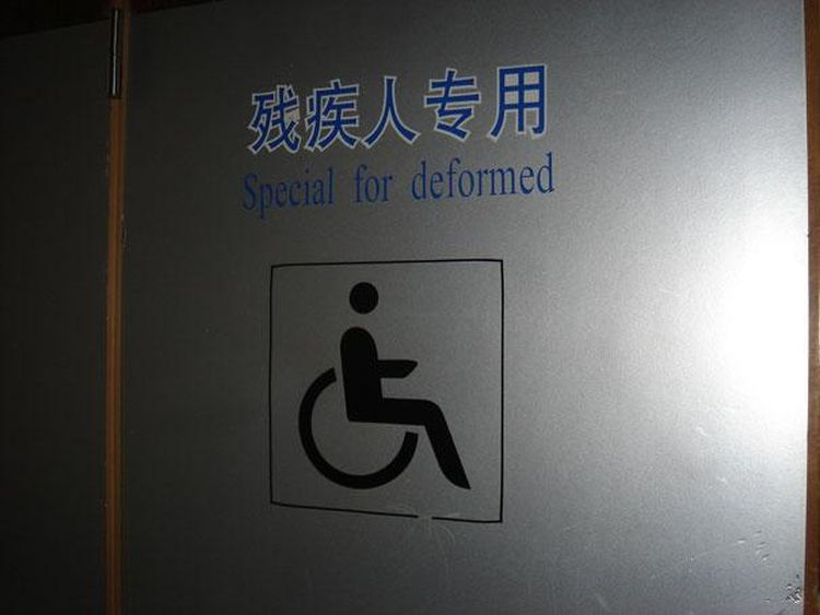 funny Chinese translations25