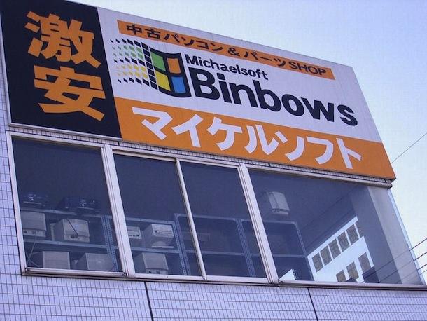 michaelsoft binbows