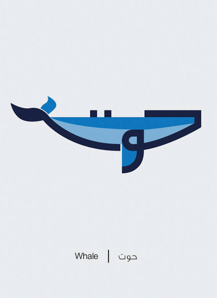 illustrated arabic words by mahmoud tammam 11 (1)