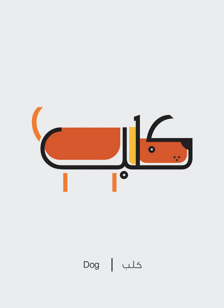 illustrated arabic words by mahmoud tammam 14 (1)