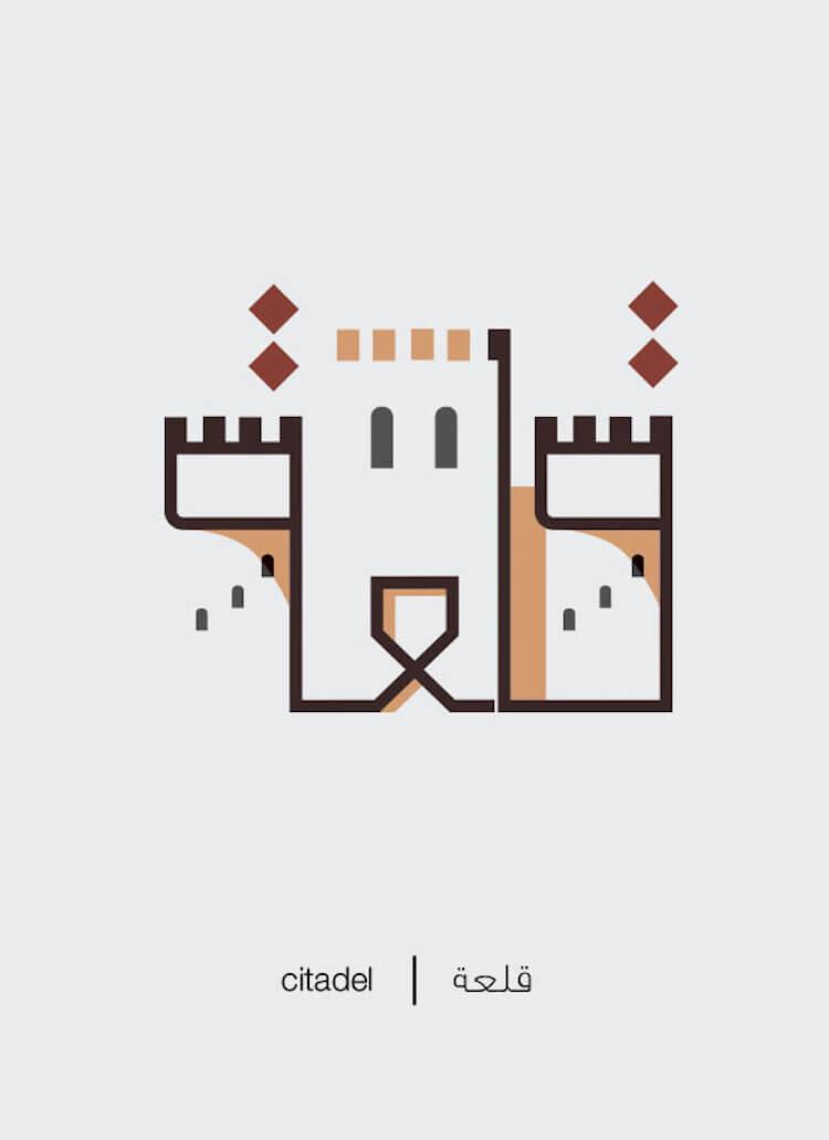 illustrated arabic words mahmoud tammam 18 (1)