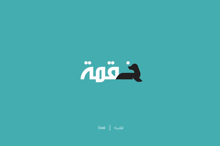 illustrated arabic words mahmoud tammam 19 (1)
