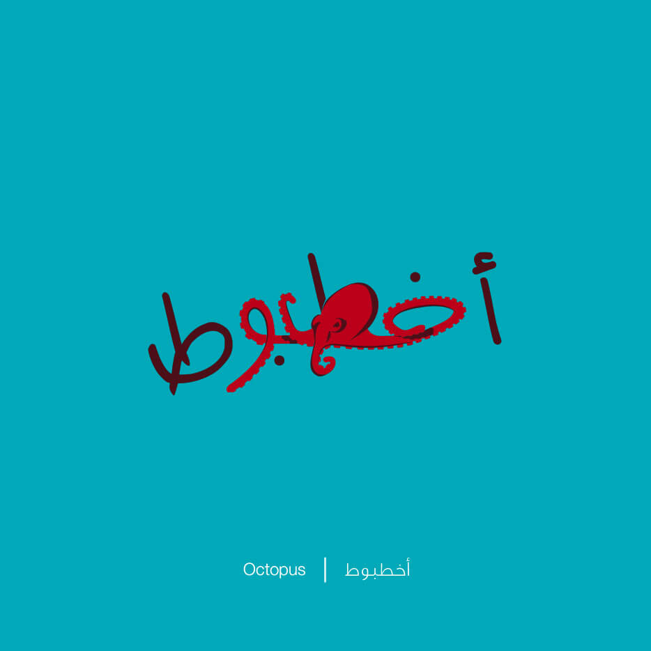illustrated arabic words by mahmoud tammam 3 (1)