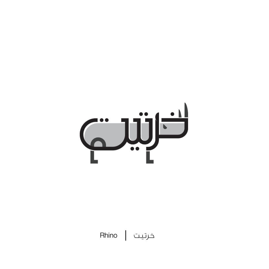 illustrated arabic words by mahmoud tammam 4 (1)