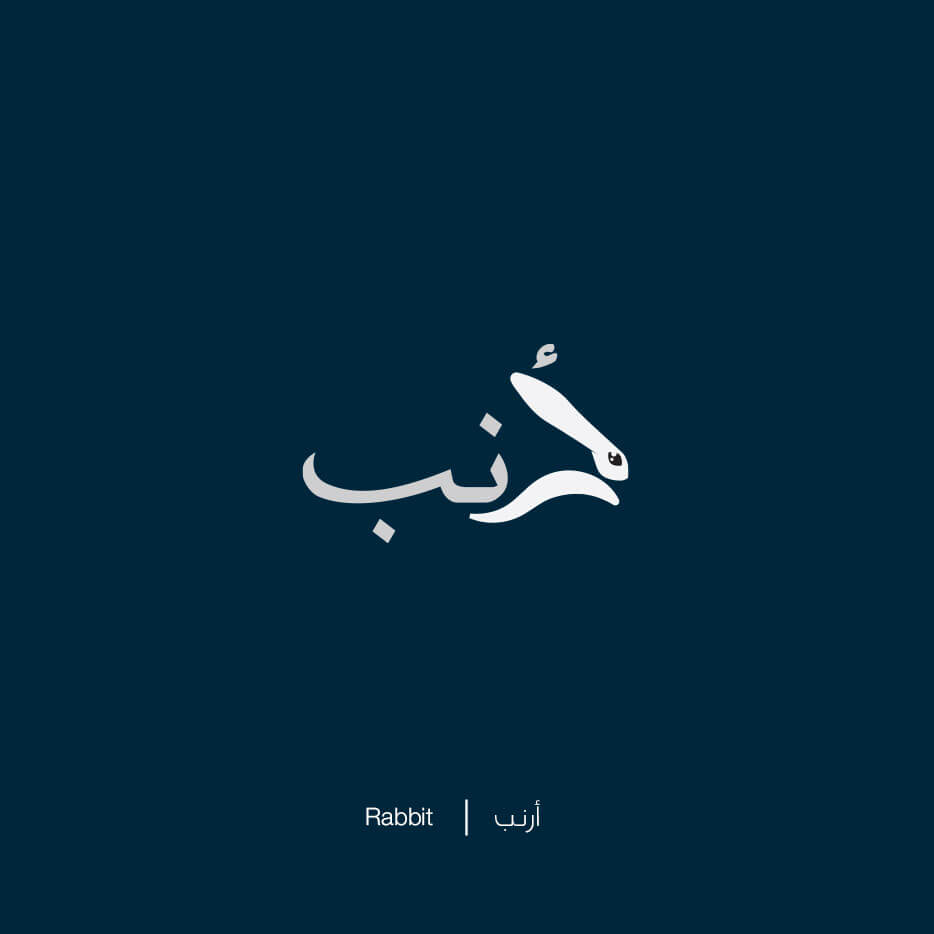 illustrated arabic words by mahmoud tammam 5 (1)
