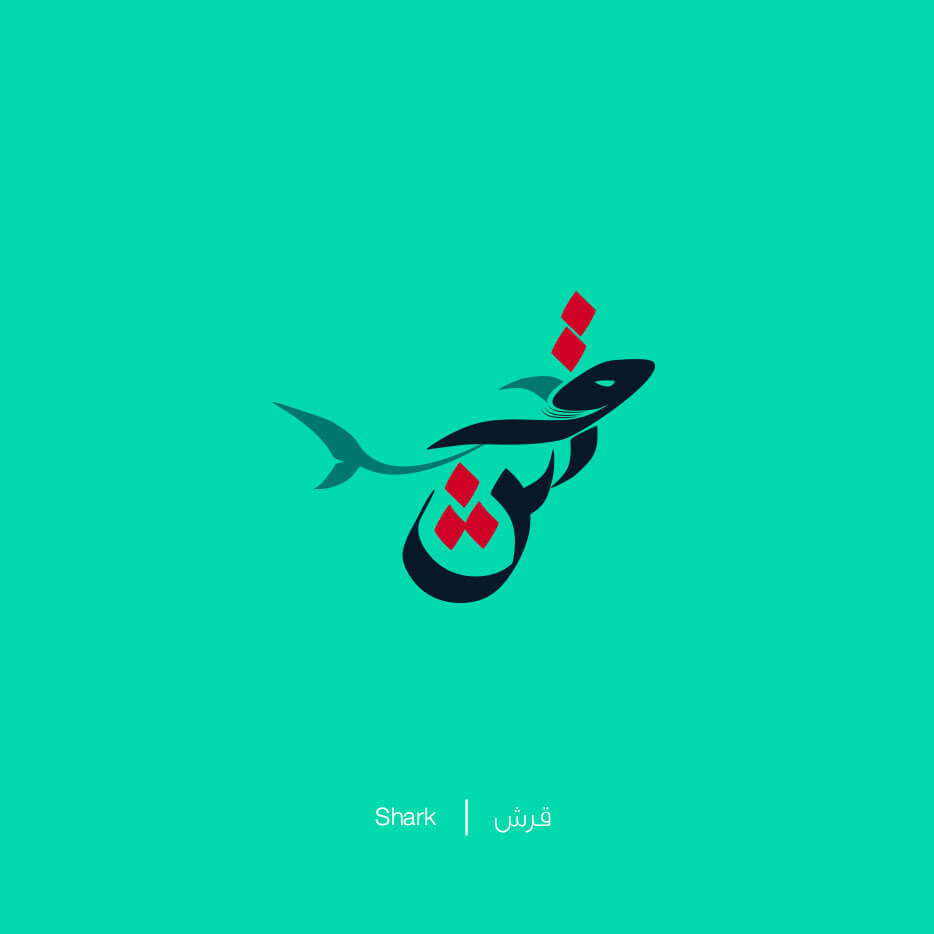 illustrated arabic words by mahmoud tammam 7 (1)