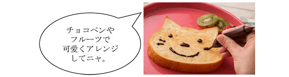 cat-shaped bread 3