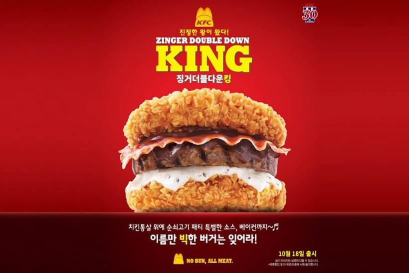 Strange Fast Food meals From Around The World 4 (1)